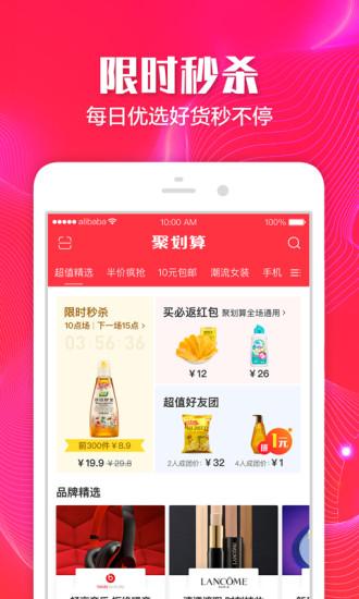 聚划算手机版app下载