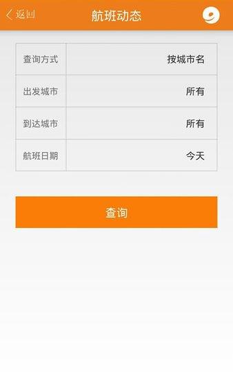 九元航空app v1.4.4 安卓版