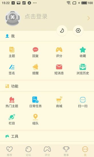 nga玩家社区app v8.1.4 安卓版