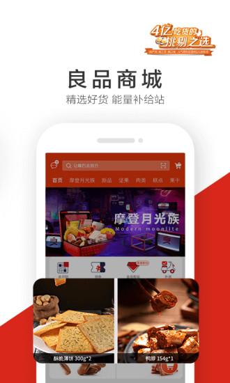 良品铺子手机版app下载