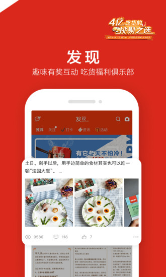 良品铺子app v2.8.2 安卓版