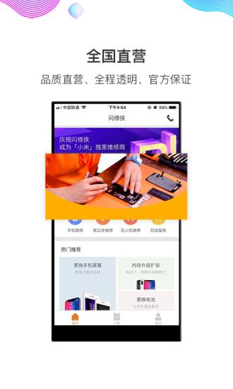 闪修侠app v2.1.5 安卓版