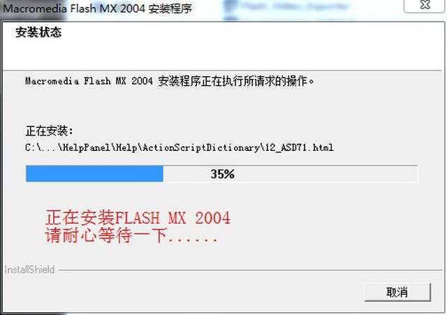 flash mx2004软件