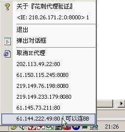 花刺代理App v1.8 中文版