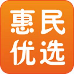 惠民优选appv2.1.2 安卓版