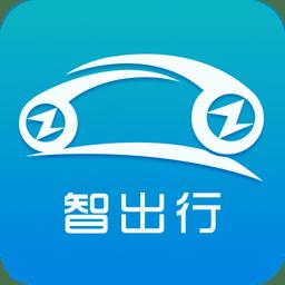 智出行手机版v2.2.0605 安卓