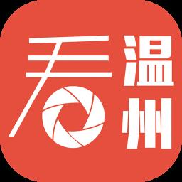 看温州手机版 v2.1.0 安卓版