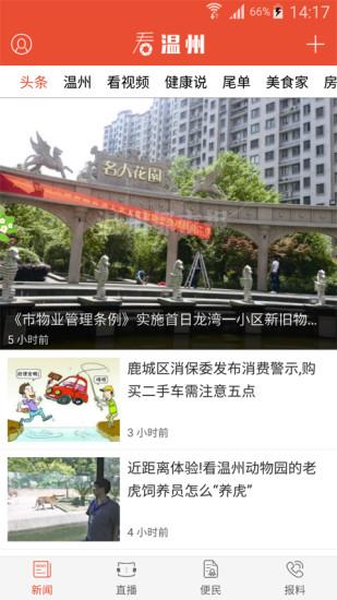 看温州app