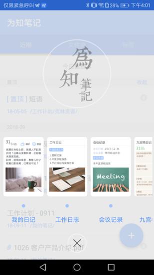 为知笔记app
