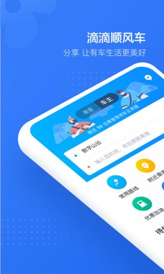 滴滴顺风车app