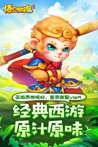 悟空快跑游戏 v10.16 安卓官方版