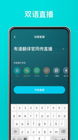 有道翻�g官破解版 v3.8.3 安卓版