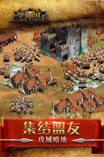 罗马帝国手机版 v4.3.29 安卓版