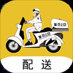 饭小白配送版 v4.0.20190109 安卓版