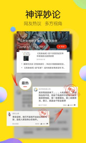 搜狐新闻最新版本 v6.5.0 安卓手机版