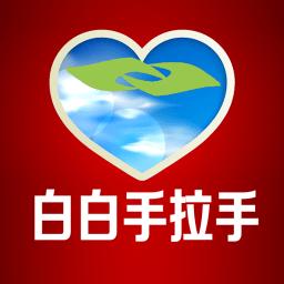 白白手拉手论坛app