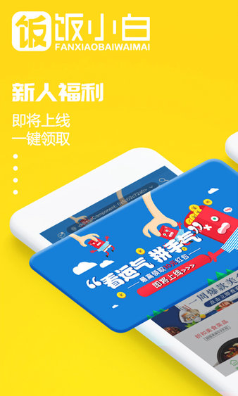 饭小白app v4.0.20190109 安卓官方版