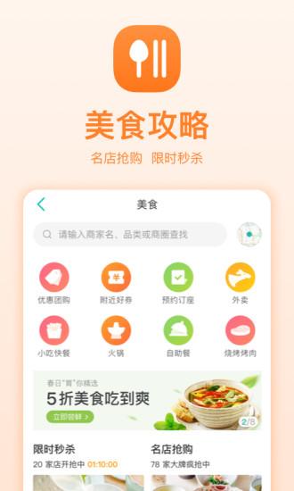 美团团购手机客户端app下载