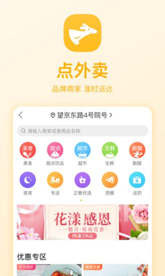 美团团购app v9.13.203 安卓版