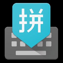 谷歌拼音输入法手机版 v4.5.2.193126728 安卓最新版