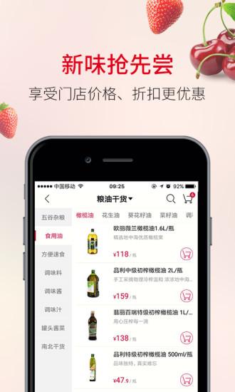 欧尚外卖app