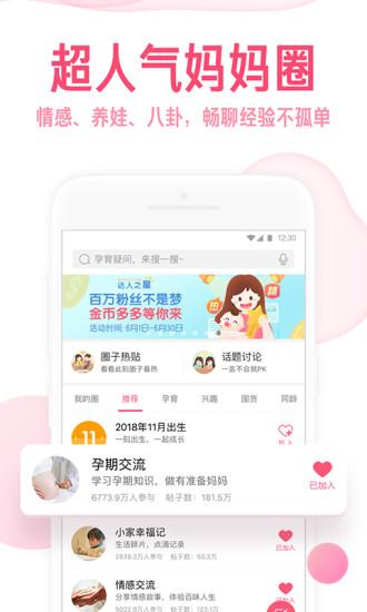百度宝宝知道app v6.7.0 安卓版