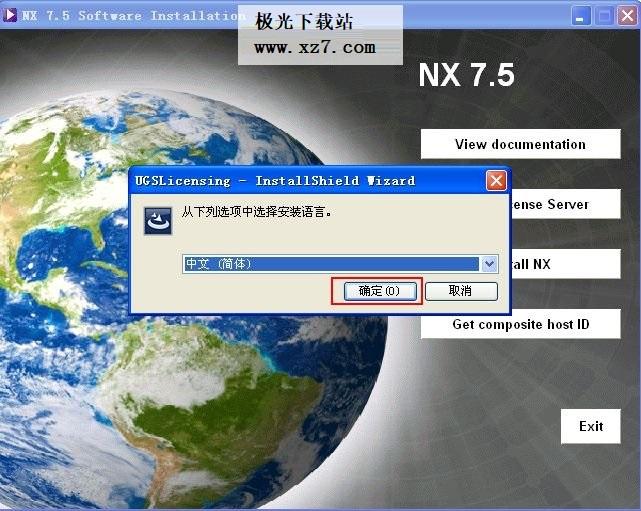 ug7.5破解版