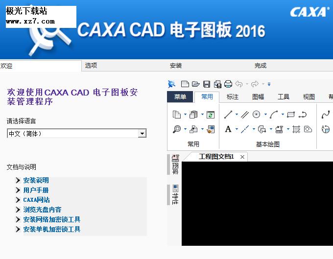 caxa2016破解版