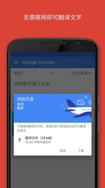 谷歌翻译app