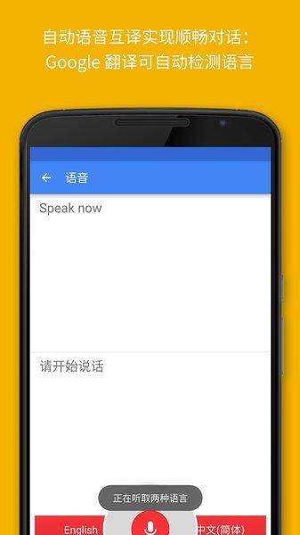谷歌翻译客户端 v6.5.0 安卓最新版