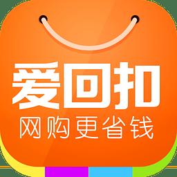 爱回扣app v2.7.8 安卓版