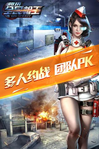 全民��王�v�版 v1.8.5 安卓版