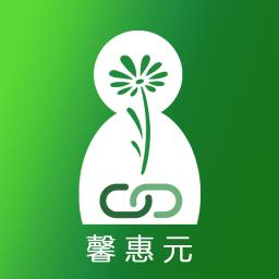 馨惠元最新版v1.2 安卓版