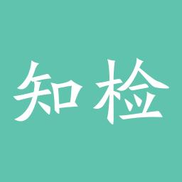 知检手机版v1.0.23 安卓版