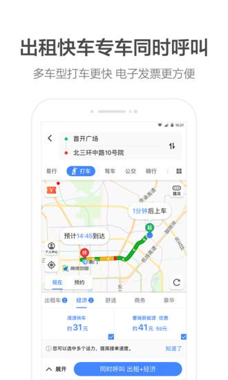 高德地图车机版app v10.65.0.2689 安卓最新版