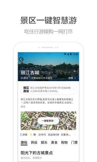 高德地图iphone手机版 v10.35.1 ios版
