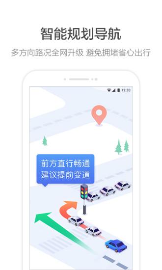 高德地图车机版app