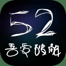 吾爱破解论坛最新版v1.4 安