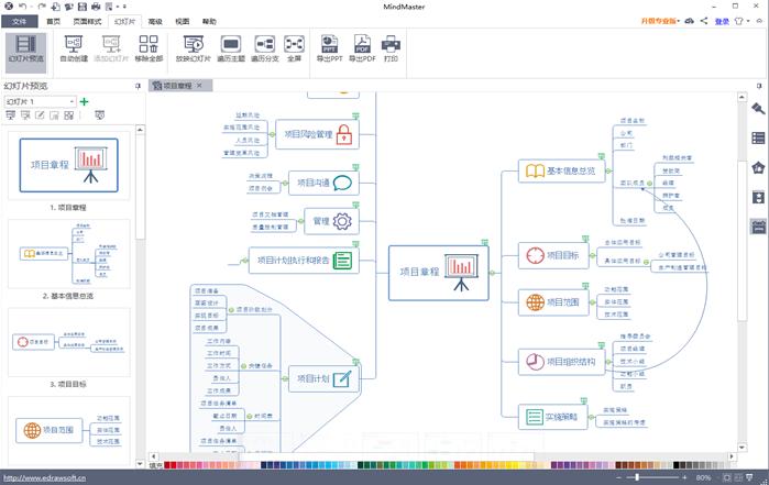 思维导图软件MindMaster免费版 v6.5.5 Windows中文版