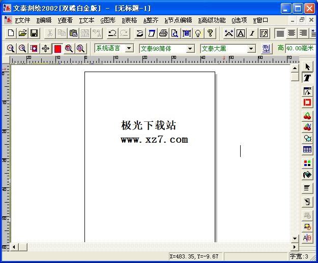 文泰刻绘2002破解版 32/64位 精简版