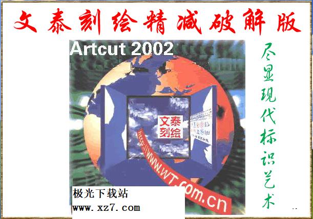 文泰2002雕刻软件