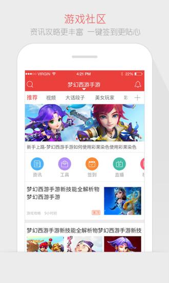 网易游戏论坛app