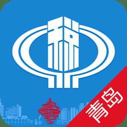 青岛地税掌厅appv1.5 安卓版