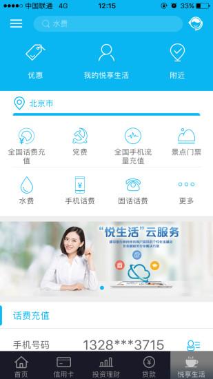 中国建设银行旧版 v4.0.9 安卓版