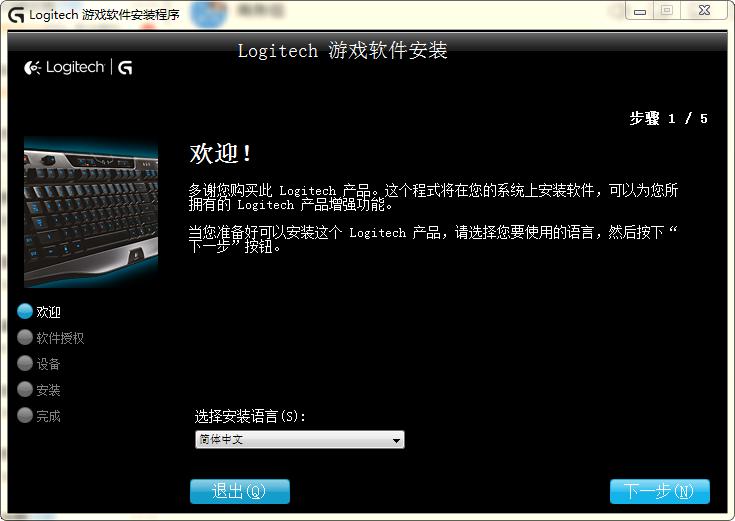 罗技g300s鼠标驱动 64位 多语言官方版