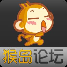猴岛论坛手机版v1.0.4 安卓
