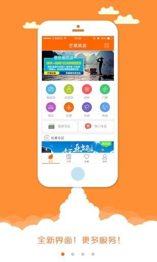 芒果旅游app v5.3.11 安卓版