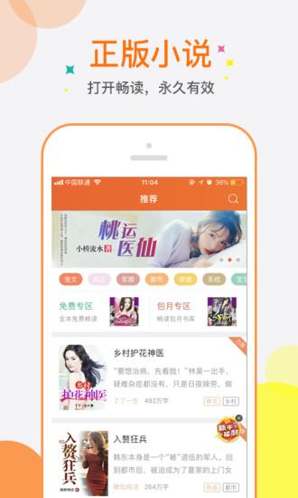 奇热小说app