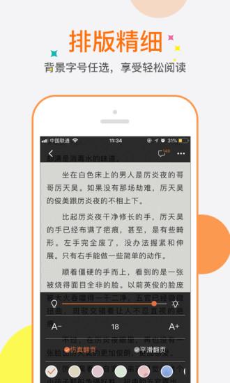 奇热小说手机版 v3.2.4 安卓版