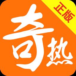 奇热小说手机版v4.0.4 安卓最新版